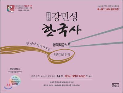 2021 강민성 한국사 합격적중노트