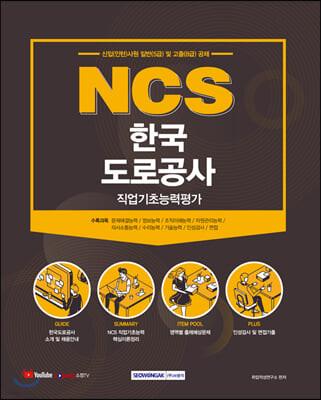 2021 NCS 한국도로공사 직업기초능력평가