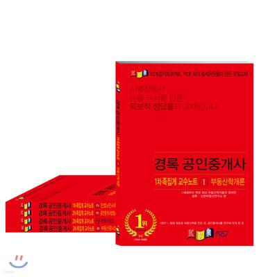 2021 경록 공인중개사 족집게 교수노트 1차, 2차세트