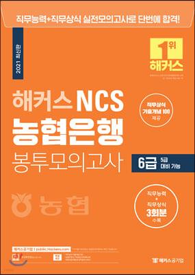 해커스 NCS 농협은행 6급 봉투모의고사(5급 대비 가능)