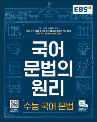 EBS 국어 문법의 원리 수능국어문법 (2021년)