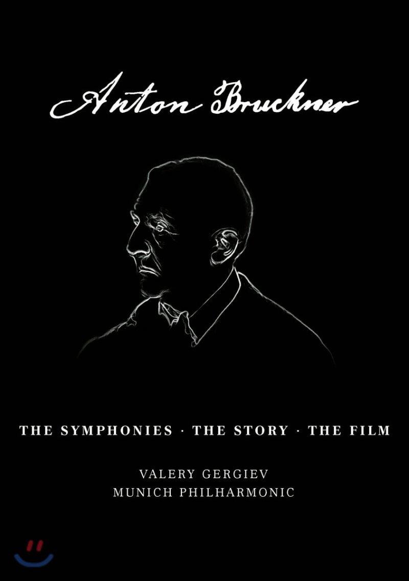 Valery Gergiev 브루크너: 교향곡 전집 1-9번 (Bruckner: The Symphonies, The Story, The Film)