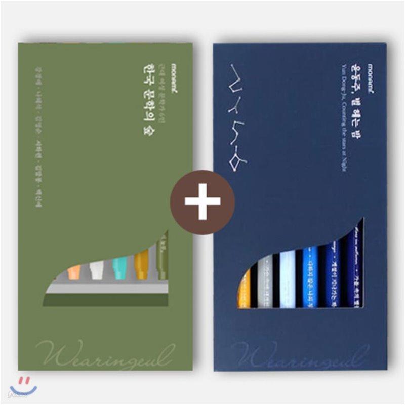 한국 문학의 숲 모나미 플러스펜 세트 + 윤동주 별 헤는 밤 모나미 플러스펜 세트