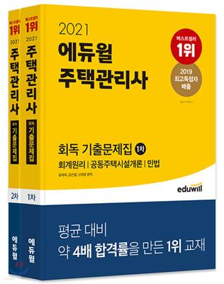 에듀윌 주택관리사 1,2차 회독 기출문제집 세트