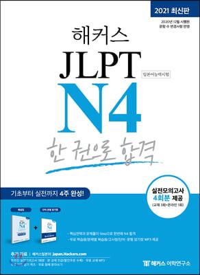 해커스 일본어 JLPT N4 한 권으로 합격