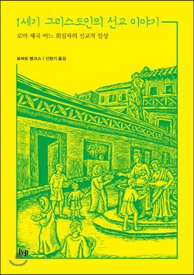 1세기 그리스도인의 선교 이야기