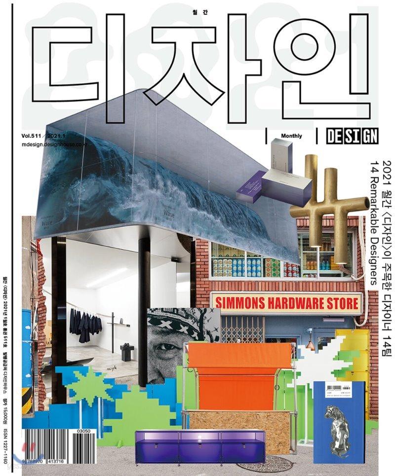 Design 디자인 (월간) : 1월 511호 [2021]