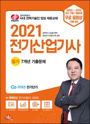 2021 전기산업기사 필기 7개년 기출문제