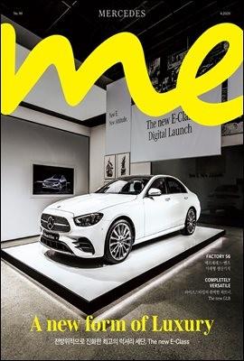 메르세데스 미 매거진 Mercedes me Magazine No.90