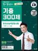 2021 큰별쌤 최태성의 별★별한국사 기출 300제 한국사능력검정시험 기본 (4.5.6급)