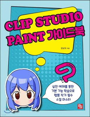 CLIP STUDIO PAINT 가이드북