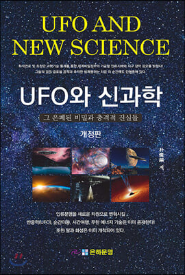 UFO와 신과학, 그 은폐된 비밀과 충격적 진실들