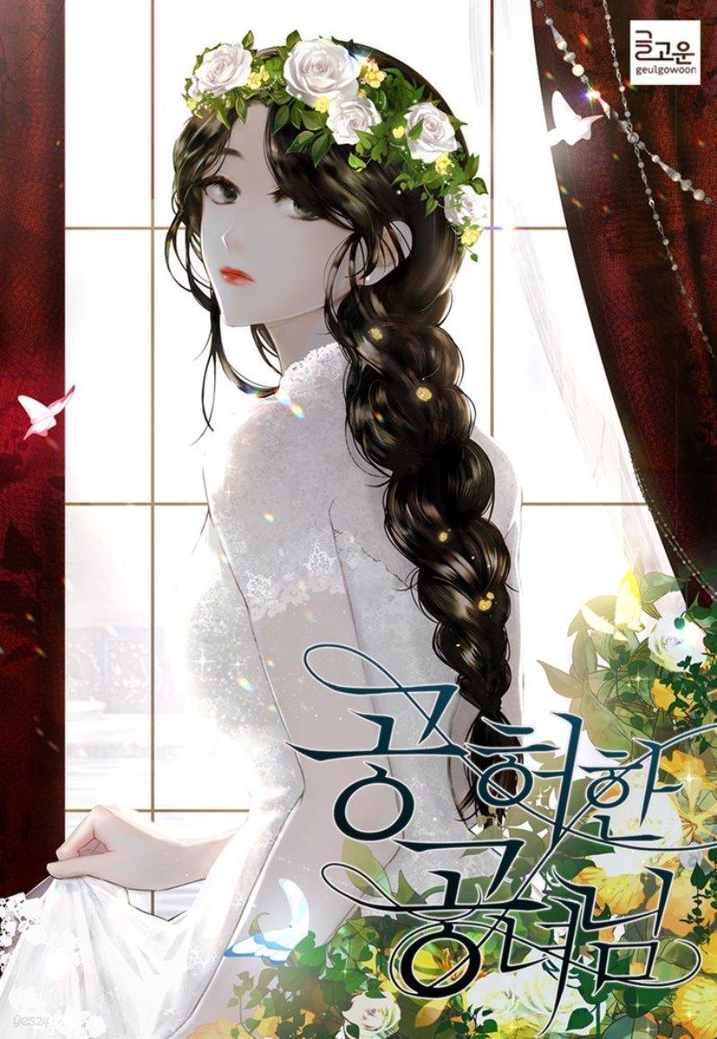 [세트] 공허한 공녀님 (총5권/완결)