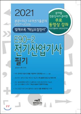 2021 E90-2 전기산업기사 필기