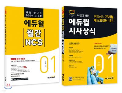 에듀윌 월간 NCS+시사상식 세트 (2021년 1월호)