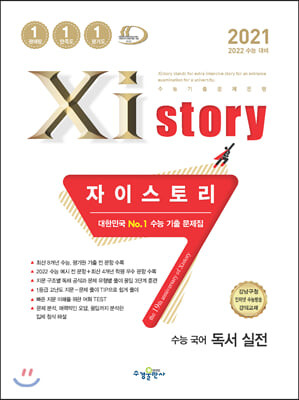 2021 Xistory 자이스토리 수능 국어 독서 실전 (2021년)
