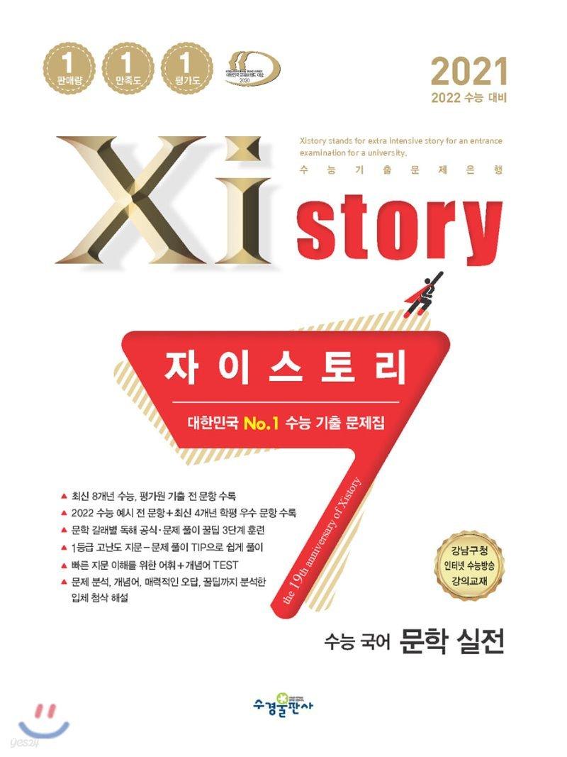 2021 Xistory 자이스토리 수능 국어 문학 실전 (2021년)