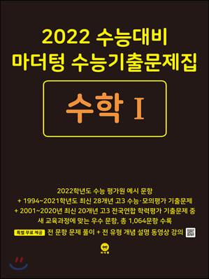 2022 수능대비 마더텅 수능기출문제집 수학 1 (2021년)
