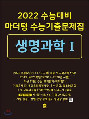 2022 수능대비 마더텅 수능기출문제집  생명과학 1 (2021년)