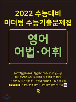2022 수능대비 마더텅 수능기출문제집 영어 어법·어휘 (2021년)
