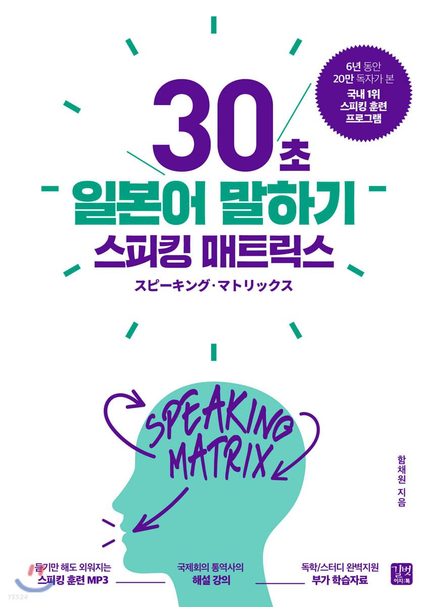 스피킹 매트릭스 30초 일본어 말하기