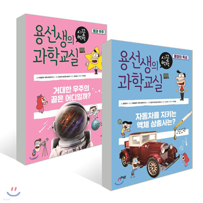 용선생의 시끌벅적 과학교실 19~20권 세트