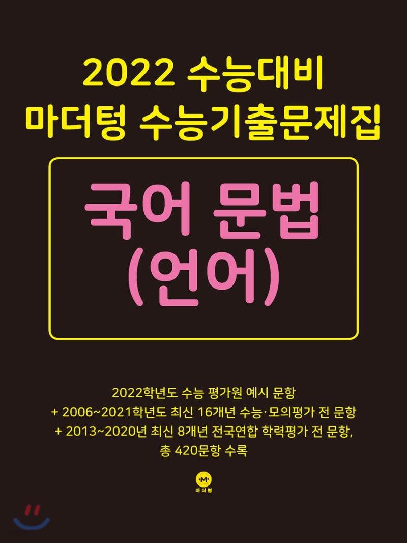 2022 수능대비 마더텅 수능기출문제집 국어 문법(언어) (2021년)
