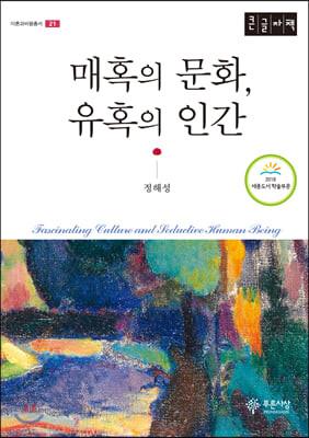 매혹의 문화, 유혹의 인간 (큰글자책)