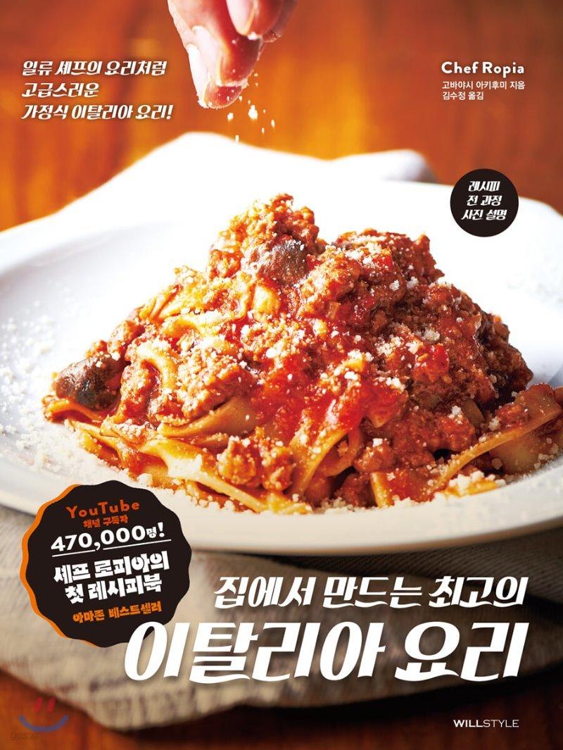 집에서 만드는 최고의 이탈리아 요리