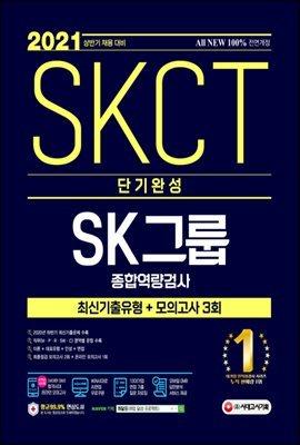 2021 채용대비 All-New SKCT SK그룹 단기완성 최신기출유형+모의고사 3회