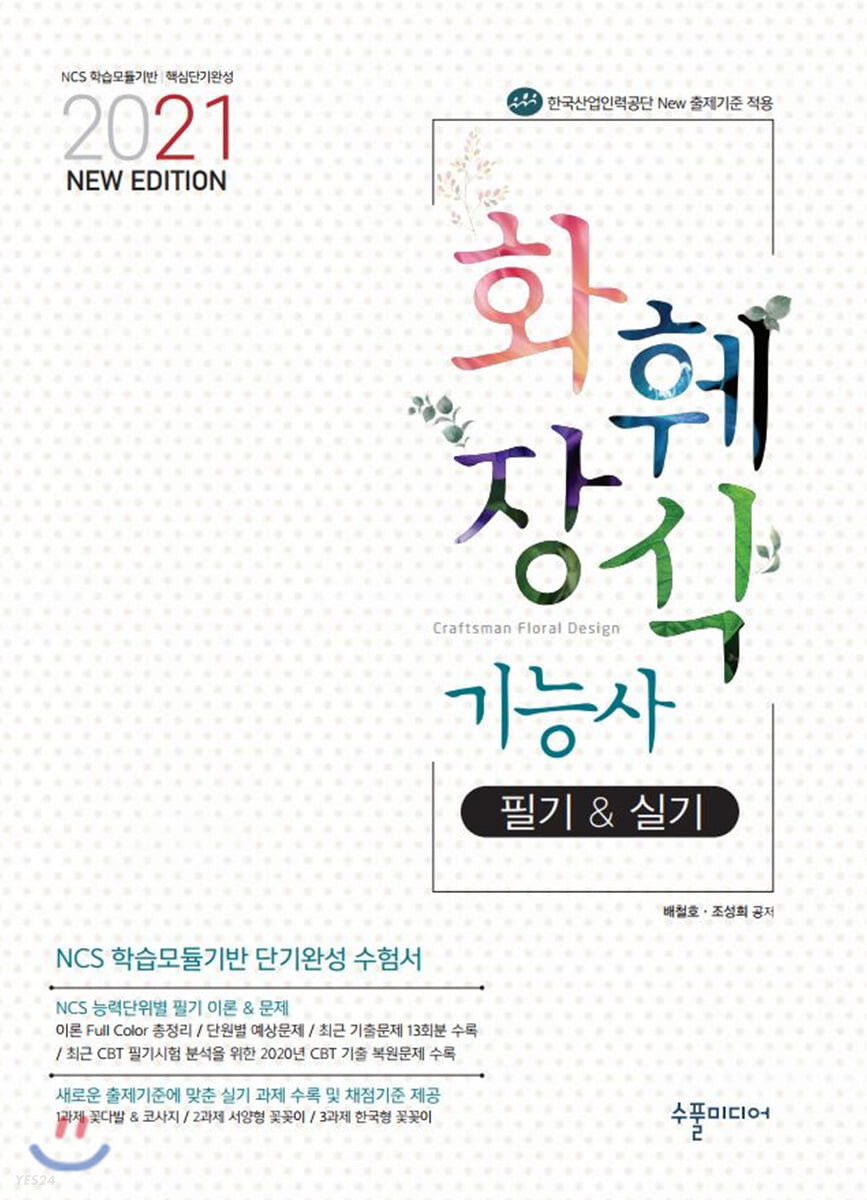 2021 New 화훼장식기능사 필기&실기