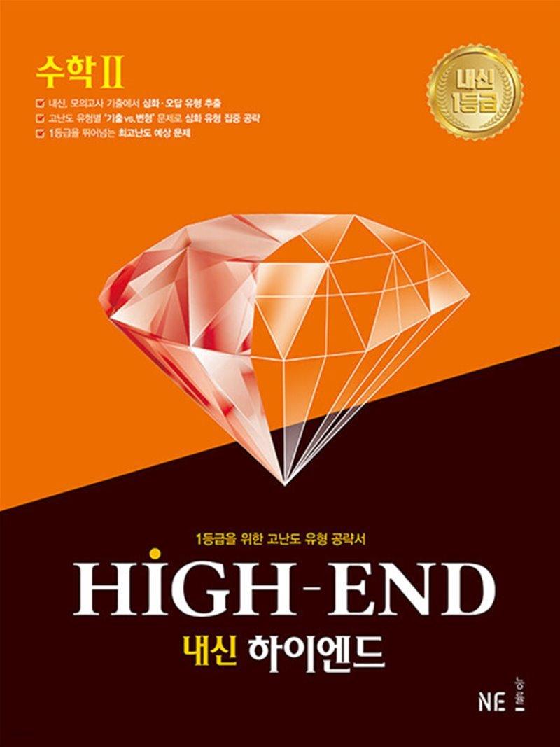 내신 HIGH-END 내신하이엔드 수학 1 (2021년)