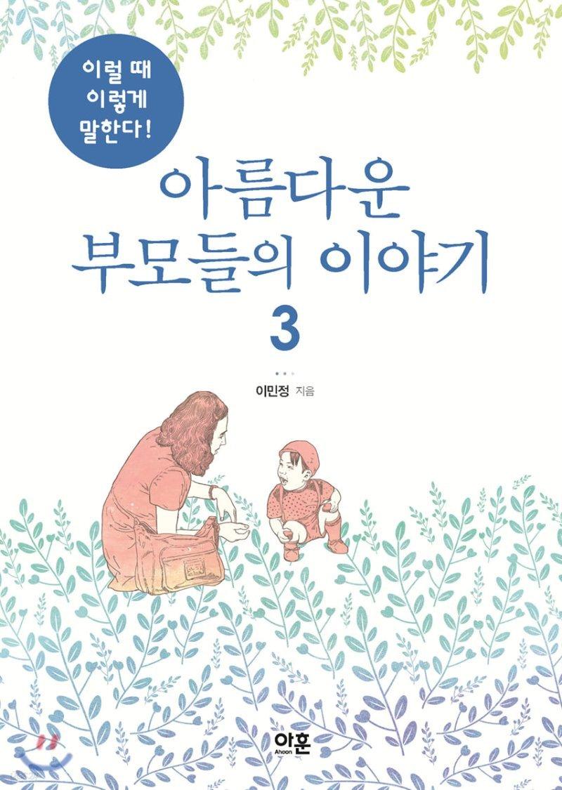 아름다운 부모들의 이야기 3