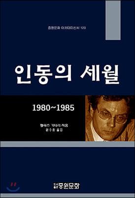 인동의 세월 1980-1985