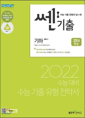 쎈기출 고등 기하 (2021년)