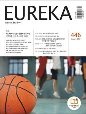 월간 유레카 446호