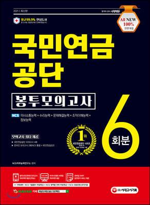 2021 최신판 All-New 국민연금공단 NCS 봉투모의고사 6회분