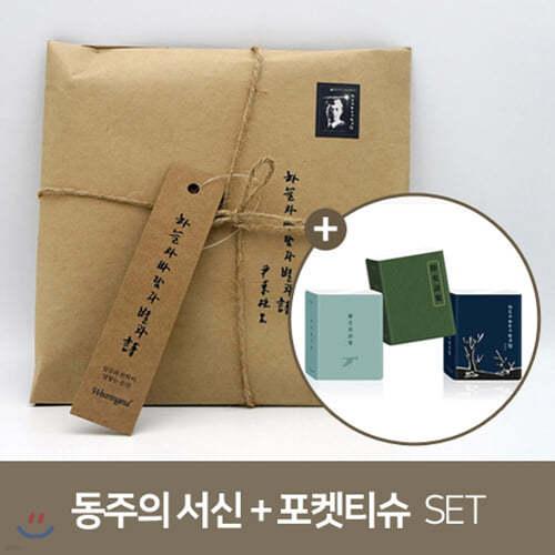 [YES24단독판매][메탈스티커 GIFT] 동주의 서신 + 한국문학 포켓 티슈 [윤동주 / 이육사 / 정지용]