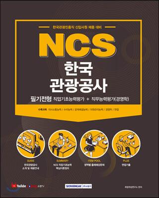 2021 NCS 한국관광공사 필기전형 직업기초능력평가+직무능력평가(경영학)