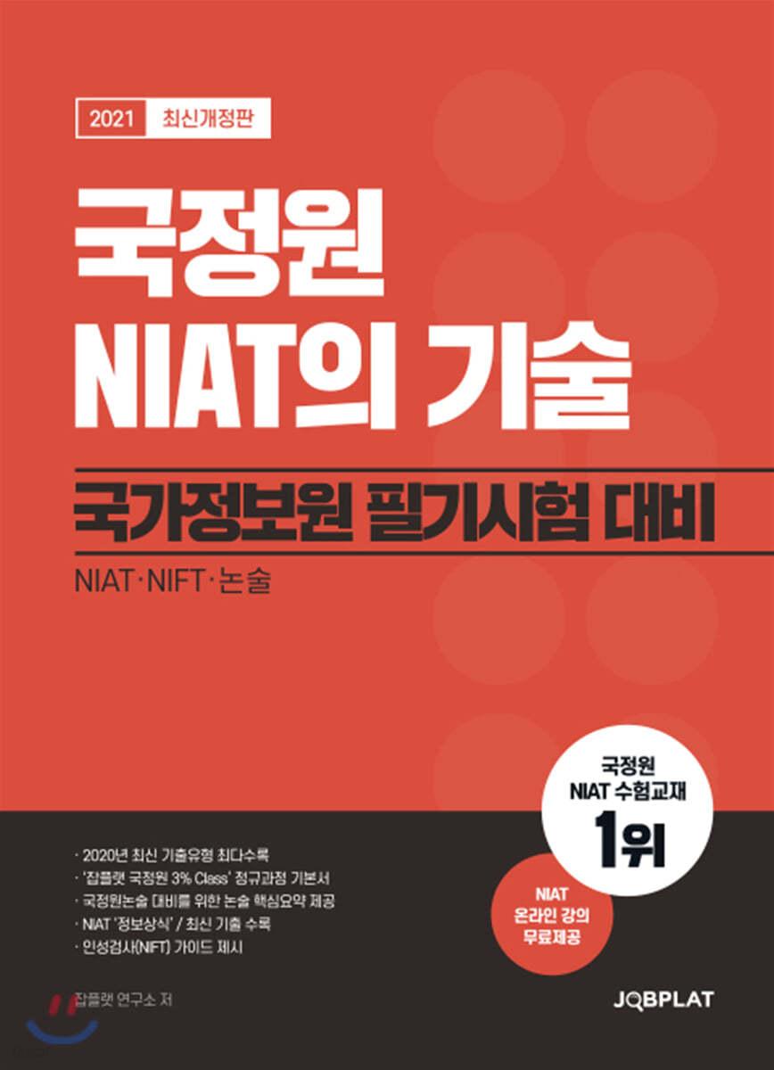 2021 국정원 NIAT의 기술