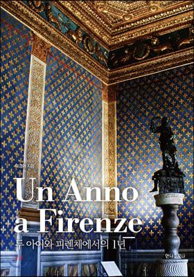 Un Anno a Firenze 두 아이와 피렌체에서의 1년