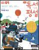 초등 독서평설 No.182 (2021년 01월호)