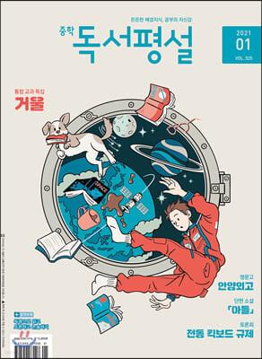 중학 독서평설 No.325 (2021년 01월호)