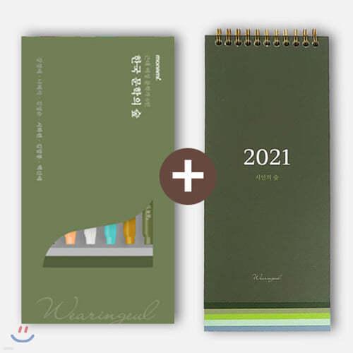 한국 문학의 숲 모나미 플러스펜 세트 + 2021년 문학달력, 시인의 숲
