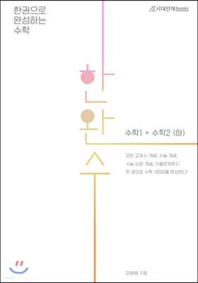 한완수: 한권으로 완성하는 수학1+수학2 (하) (2021년)