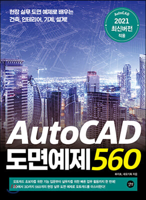 AutoCAD 도면예제 560