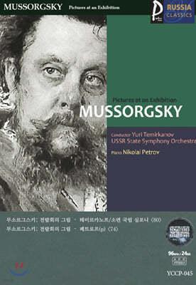 (USB) [Mussorgsky] 골드 러시아클래식_045