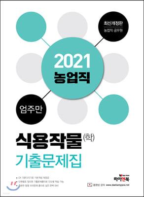 2021 엄주만 식용작물(학) 기출문제집_농업직 공무원