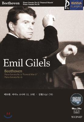(USB) [Emil Gilels] 골드 러시아클래식_027