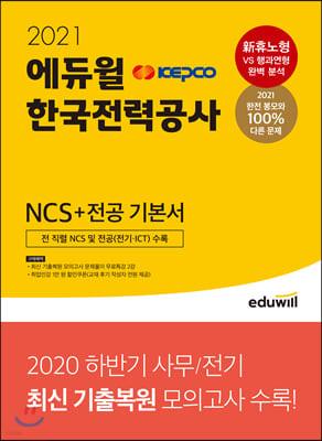 2021 에듀윌 한국전력공사 KEPCO NCS+전공 기본서
